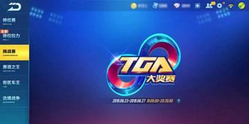 QQ飞车手游TGA怎么报名