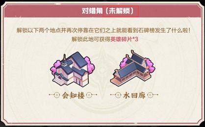 王者荣耀七夕峡谷游活动公告
