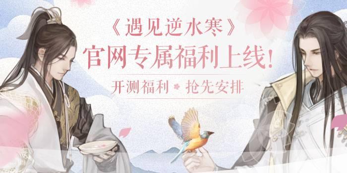 遇見逆水寒8月1號更新內容公告介紹