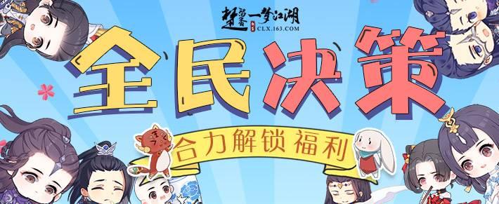 一夢江湖8月2日更新內容匯總