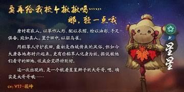 神都夜行錄R妖靈星星技能是什么