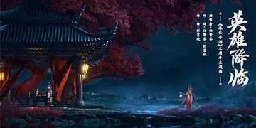 誅仙手游三周年音樂慶典華麗開幕