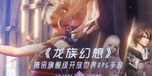 龍族幻想村雨5V5天梯怎么搭配陣容