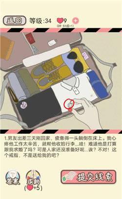 情侣的秘密LV34行李箱的秘密攻略