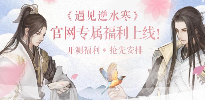 遇见逆水寒8月1号更新内容公告介绍